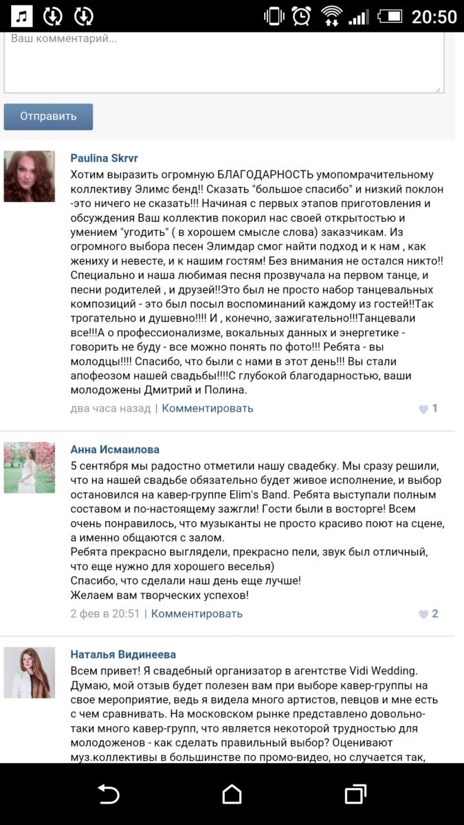 Screenshot_20160206-205053